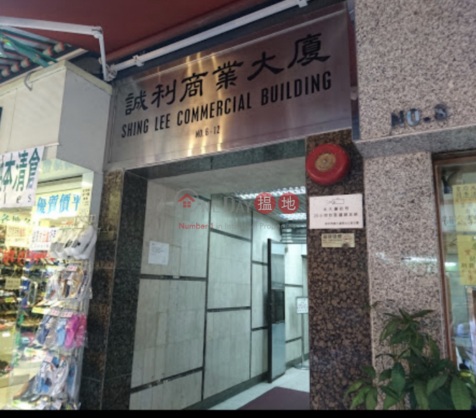 core central office for sale $3.50 M asking | Shing Hing Commerical Building 誠興商業大廈 Sales Listings