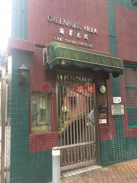 Block 2 Greenpark Villa (Block 2 Greenpark Villa) Fanling|搵地(OneDay)(3)