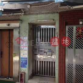 太白臺 6-7 號,堅尼地城, 香港島