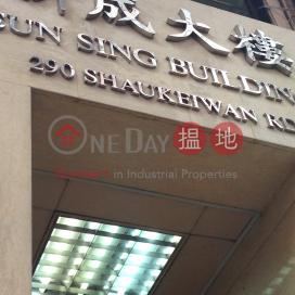 Sun Sing Building|新成大樓