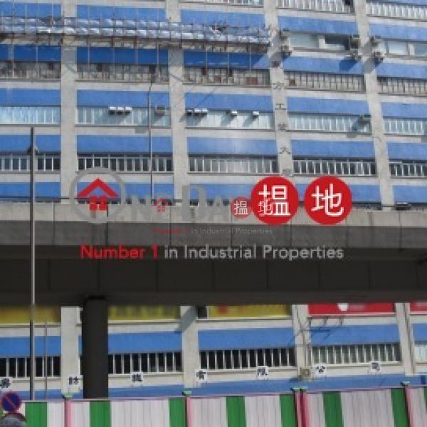 東方工業大廈*|葵青東方工業大廈(Eastern Factory Building)出租樓盤 (wingw-03931)