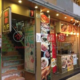 砵蘭街202-204號,旺角, 九龍