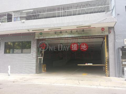 Success Industrial Building|Wong Tai Sin DistrictSuccess Industrial Building(Success Industrial Building)Rental Listings (30562)_0