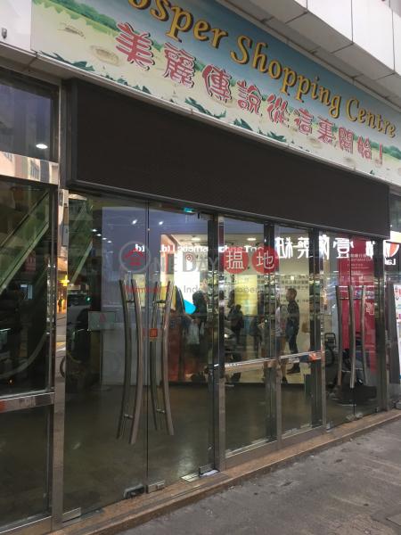 興隆中心 (Prosper Centre) 元朗|搵地(OneDay)(2)