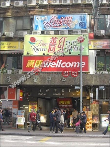 灣仔商中|灣仔區灣仔商業中心(Wanchai Commercial Centre)出租樓盤 (A064798)