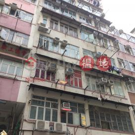 福榮街89號,深水埗, 九龍