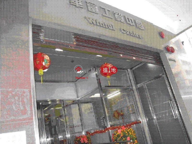 WINFUL CTR, Winful Centre 華富工貿中心 Rental Listings | Kwun Tong District (lcpc7-06072)