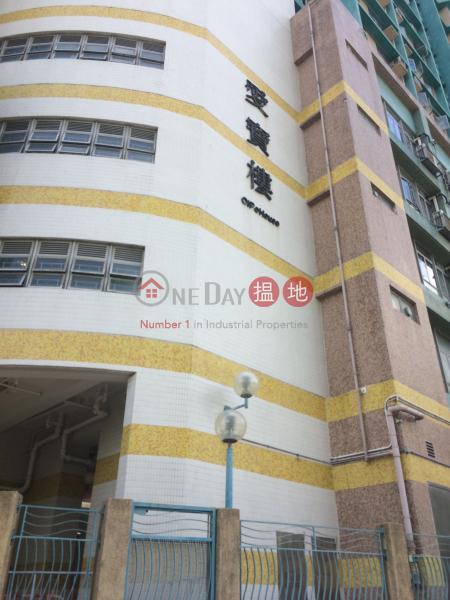 愛東邨 愛寶樓 (Oi Tung Estate Oi Po House) 西灣河|搵地(OneDay)(3)