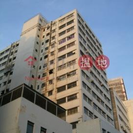 Cheung Tak Industrial Building|長德工業大廈