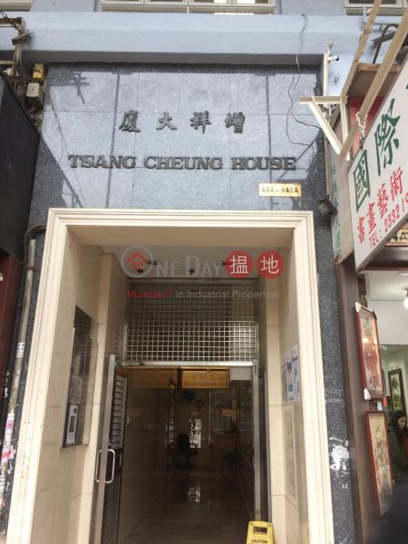 增祥大廈 (Tsang Cheung House) 油麻地|搵地(OneDay)(2)
