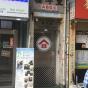 豐年樓 (Fung Nin Building) 元朗大陂頭徑26-36號|- 搵地(OneDay)(2)