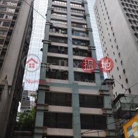 順安商業大廈,中環, 香港島