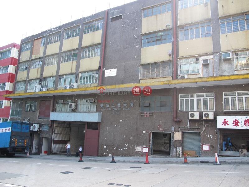 美塘工業大廈 (Mai Tong Industrial Building) 油塘|搵地(OneDay)(4)