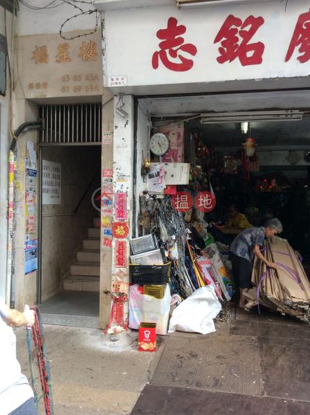 69B Fuk Wing Street (69B Fuk Wing Street) Sham Shui Po 搵地(OneDay)(1)