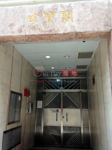 Jumbo Court (Jumbo Court) Wong Chuk Hang|搵地(OneDay)(2)