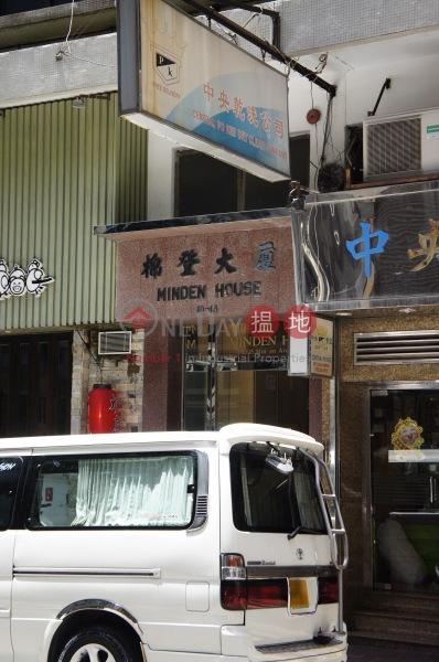 Minden House (Minden House) Tsim Sha Tsui|搵地(OneDay)(3)