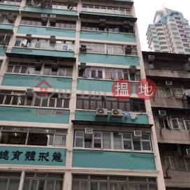 上海街677號,太子, 九龍