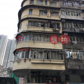 119 Yee Kuk Street|醫局街119號