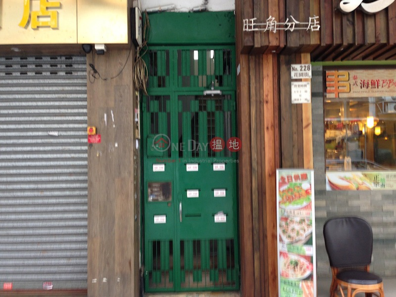 花園街228號 (228 Fa Yuen Street ) 太子|搵地(OneDay)(1)
