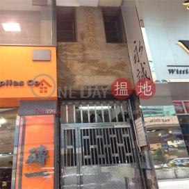 曾氏大廈,灣仔, 香港島