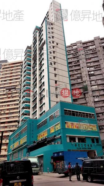 Wah Sing Industrial Building High, Industrial Rental Listings, HK$ 10,900/ month