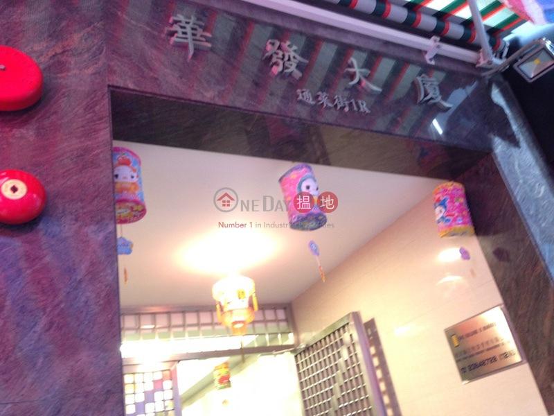 Wah Fat Mansion (Wah Fat Mansion ) Mong Kok|搵地(OneDay)(1)