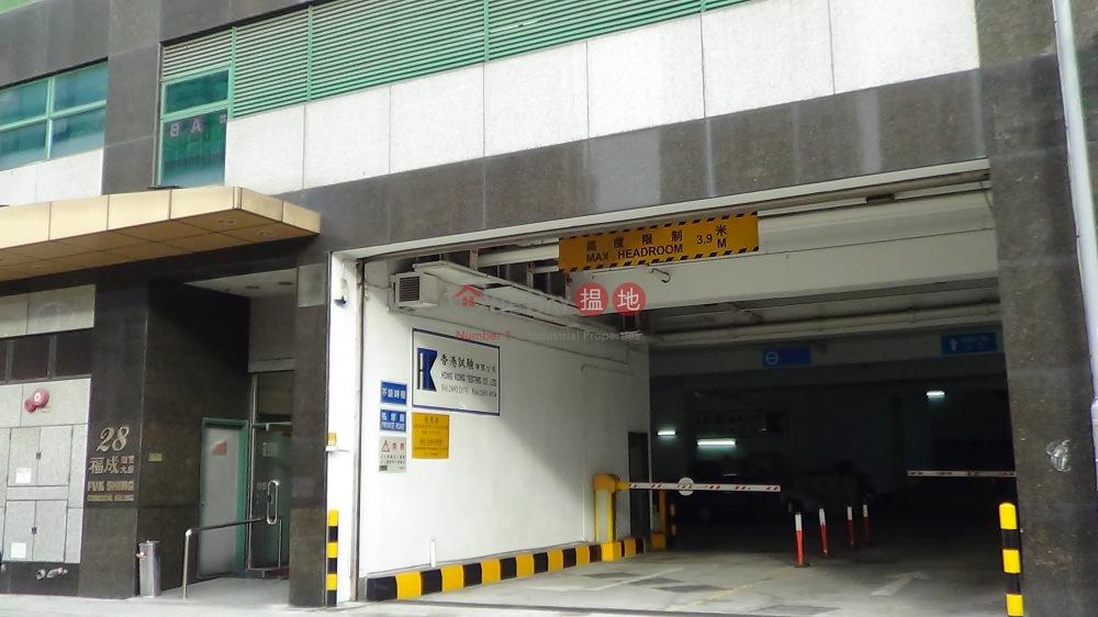 Fuk Shing Commercial Building (Fuk Shing Commercial Building) Fanling|搵地(OneDay)(5)