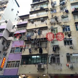 234 Yu Chau Street,Sham Shui Po, Kowloon