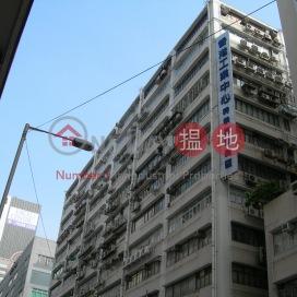 香港紗厰工業大廈4期,長沙灣, 九龍