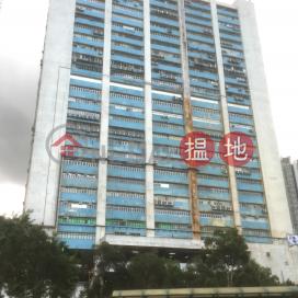 Kong Nam Industrial Building,Yau Kam Tau,