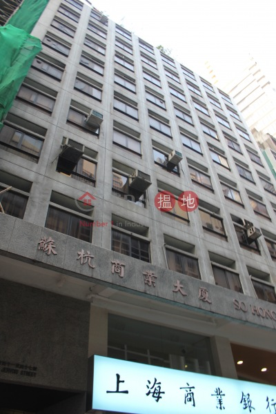 So Hong Commercial Building (So Hong Commercial Building) Sheung Wan|搵地(OneDay)(1)