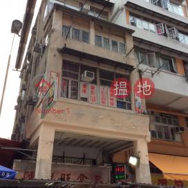 111 Pei Ho Street,Sham Shui Po, Kowloon