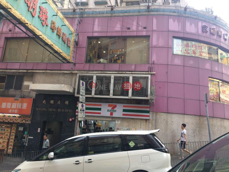 Kwong Ming Building (Kwong Ming Building) Ngau Tau Kok|搵地(OneDay)(1)