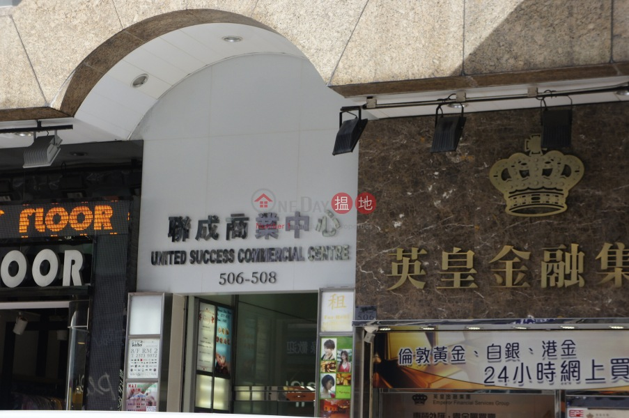 United Success Commercial Centre (United Success Commercial Centre) Causeway Bay|搵地(OneDay)(3)