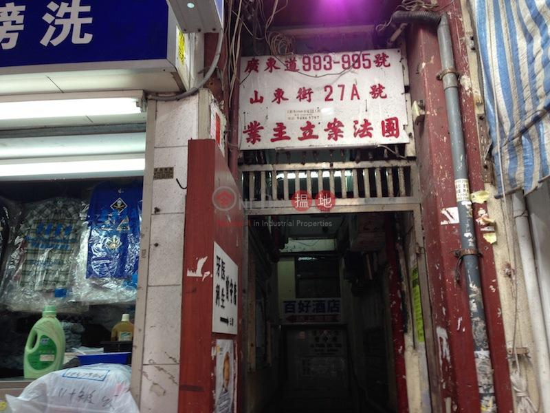 廣東道993-995號 (993-995 Canton Road) 旺角|搵地(OneDay)(3)