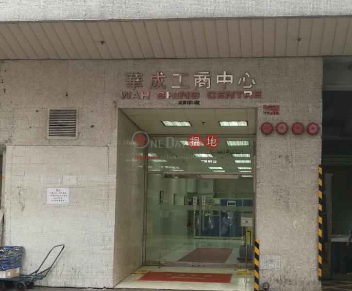 華成工商中心|觀塘區華成工商中心(Wah Shing Centre)出租樓盤 (LCPC7-7276159847)