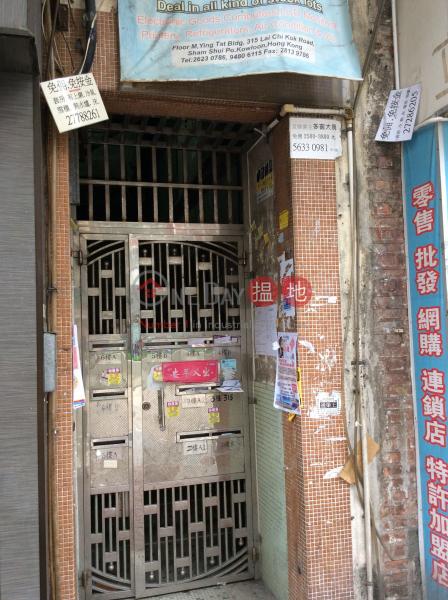 Ying Tat Building (Ying Tat Building) Sham Shui Po 搵地(OneDay)(1)