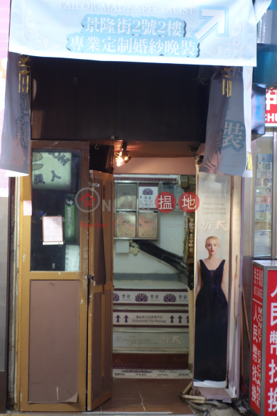 2 Cannon Street (2 Cannon Street) Causeway Bay|搵地(OneDay)(2)