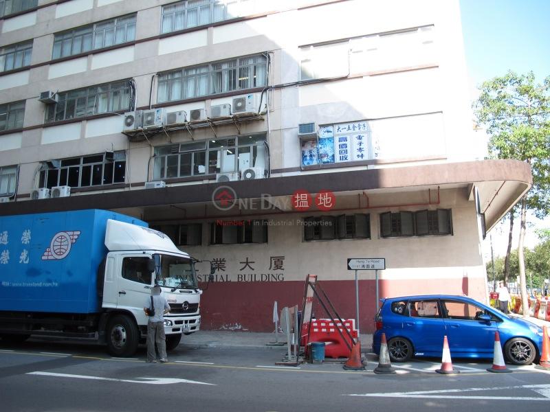 越秀工業大廈 (Yue Xiu Industrial Building) 觀塘|搵地(OneDay)(5)