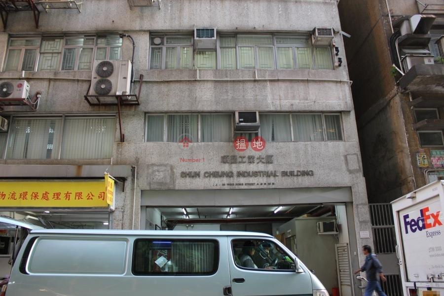 順昌工業大廈 (Shun Cheung Industrial Building) 長沙灣|搵地(OneDay)(2)