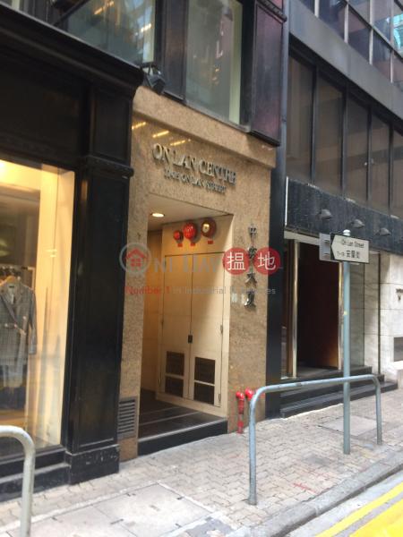 中安大廈 (On Lan Centre) 中環|搵地(OneDay)(5)