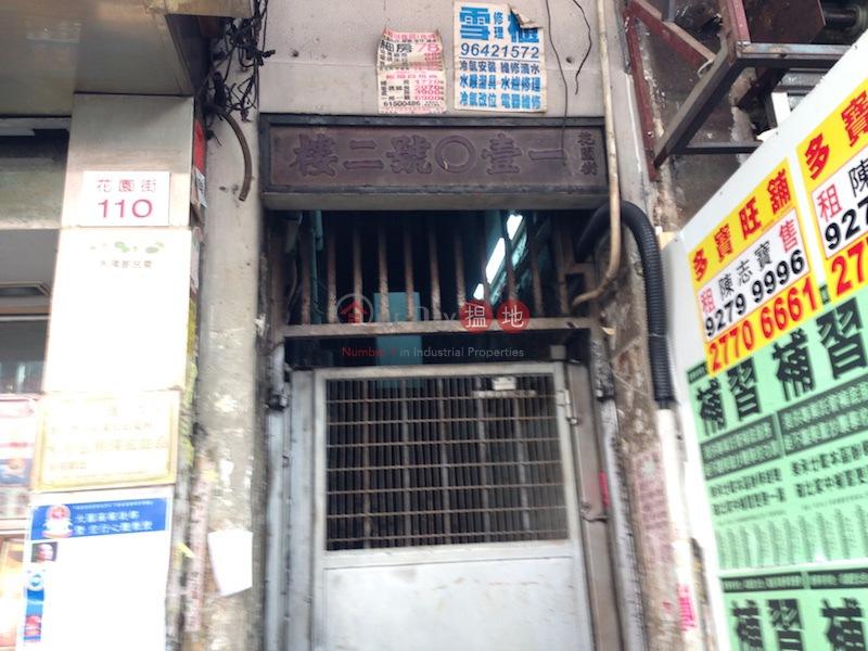 108-110 Fa Yuen Street (108-110 Fa Yuen Street ) Mong Kok|搵地(OneDay)(1)