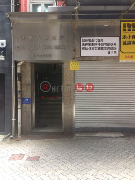 Wai Hing Commercial Building (Wai Hing Commercial Building) Central|搵地(OneDay)(2)
