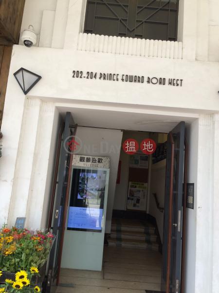 202 PRINCE EDWARD ROAD WEST (202 PRINCE EDWARD ROAD WEST) Sham Shui Po|搵地(OneDay)(1)