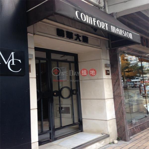 愉華大廈 (Comfort Mansion) 跑馬地|搵地(OneDay)(2)