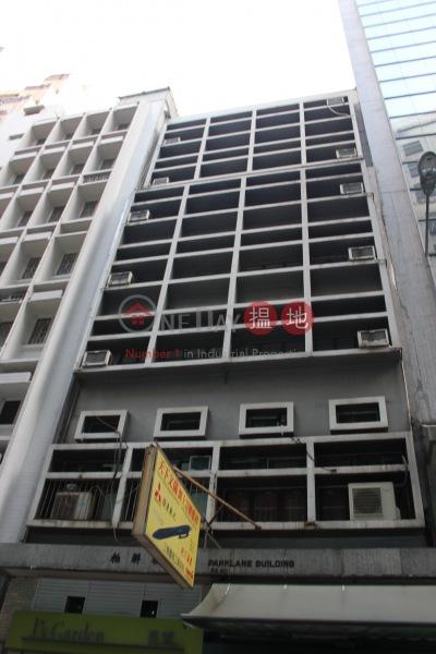 Parklane Building (Parklane Building) Sheung Wan|搵地(OneDay)(1)