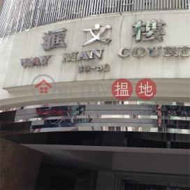 Way Man Court|匯文樓