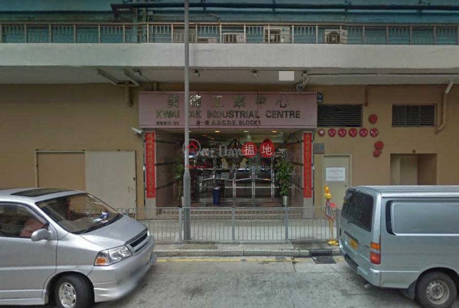 罕有全層放售,連3個車位,可入櫃|葵德工業中心(Kwai Tak Industrial Centre)出售樓盤 (LAMPA-2528599735)