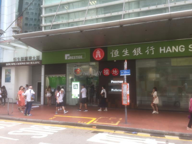 恒生銅鑼灣大廈 (Hang Seng Causeway Bay Building) 銅鑼灣|搵地(OneDay)(4)
