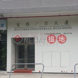 Success Industrial Building